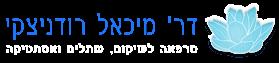 """מרפאת שיניים בתל אביב - ד""""ר מיכאל רודניצקי"""
